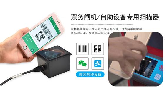 嵌入式条码扫描模组应用_广州远景达