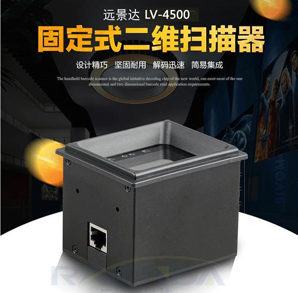 LV4500-20嵌入式二维扫描模组