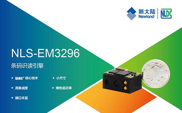 二维码扫描模组EM3296