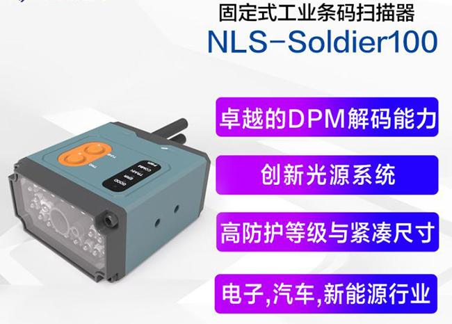 新大陆NLS-SOLDIER100工业固定式扫描器