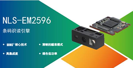 NLS-EM2596嵌入式条码扫描模组